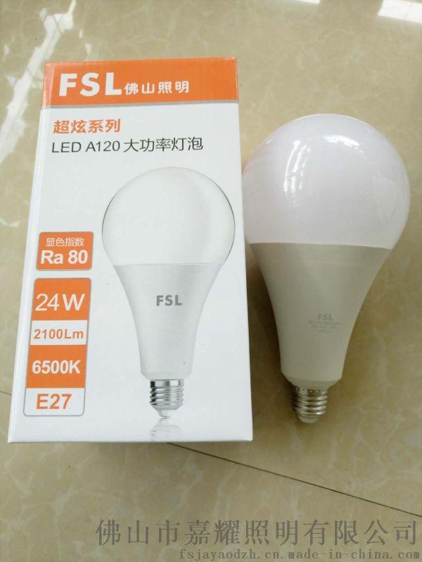 供应佛山照明24W超炫LED球泡灯E27