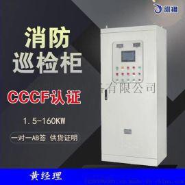 广西CCCF消防水泵巡检柜一巡4智能数字巡检柜