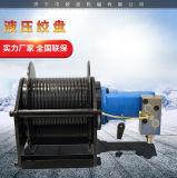 起重牵引液压绞盘卷扬机 改装车用多规格液压绞车