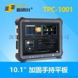TPC-1001加固手持平板電腦