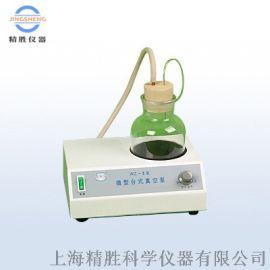 WZ-II型微型台式真空泵