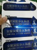 深圳不干胶镭射标签印刷厂家