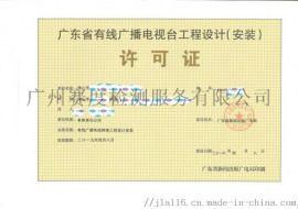 广东省有线广播电视工程设计(安装)许可证办理
