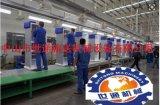 生產冰箱組裝流水線生產線傳送線