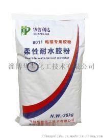 瓷砖粘接砂浆专用胶粉