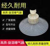 旋混式曝氣器260mm傘形切割微孔曝氣器曝氣均勻