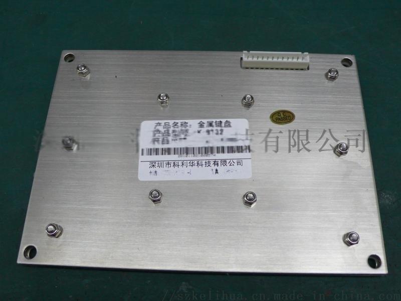 科利华衡器电子秤键盘K-8132A