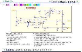 汽车紧急救电器- 铁电池充电方案