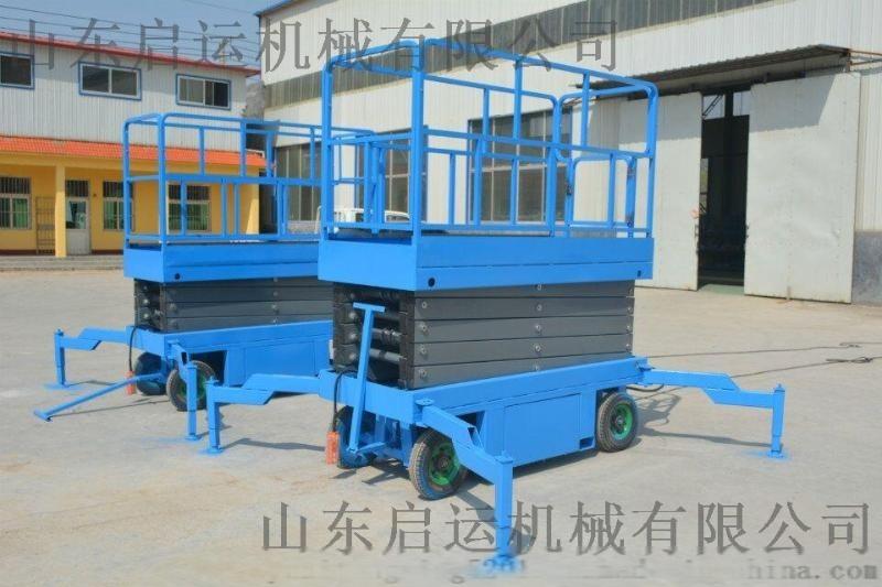 天津市宁启运剪叉式升降机大吨位升降平台 简易货梯