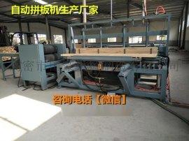 指接板拼板机、指接板拼板机厂家、指接板拼板机生产厂家 15335368921