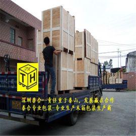深圳出口可拆卸插孔钢带木箱专业厂家直销批发