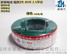 国标香港美的电线 ZB-BVR2.5平方阻燃家装电线 多股纯铜电源明线