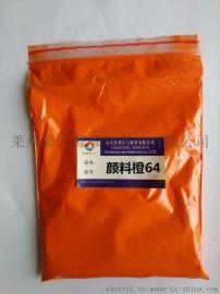 彩之源粉末涂料颜料颜料橙64