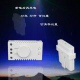 新一代坤泰KT-04 220V遙控開關
