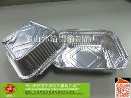 WB-171焗饭盒 长方形锡纸盒500ml含盖2650单格铝箔快餐盒