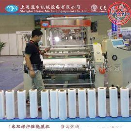 1米全自动拉伸缠绕膜机械设备 双层共挤 自动上料 LLDPE流延膜机