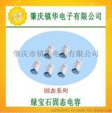 國際知名品牌固態鋁電解電容器,耐低溫,低阻抗,壽命長,性能穩定,綠寶石(BERYL)鋁電解電容器 BC 330UF/10V 6.3*8