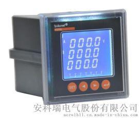 电工仪器仪表 安科瑞 PZ96L-E4/CK 多功能表采购