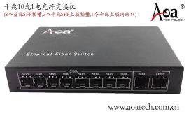 Aoa品牌 千兆10光1电光纤交换机