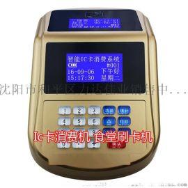 哈尔滨售饭机厂家,牡丹江食堂刷卡机系统,延吉学校食堂饭卡机