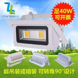 Zenlea珍领 cob旋转投光灯 30W40W 集成COB长方形 压铸投光灯 转角灯