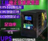 逆变器 工频逆变器  UPS不间断充电工频正弦波逆变器3000W