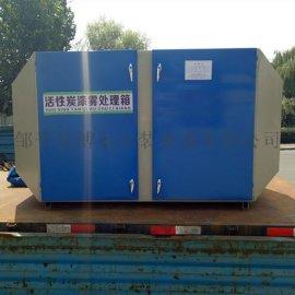 博远环保漆雾处理箱 活性炭环保箱 环保型活性炭吸附箱