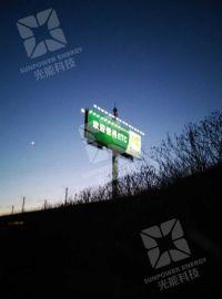 太阳能 户外广告牌  LED 照明 投光灯