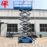 移动式升降机 电动液压8/10米升降平台