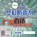 塑料防霉剂,防霉抗菌剂工厂 艾浩尔塑料防霉剂,防霉剂报价