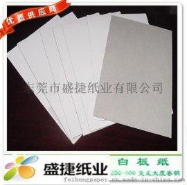 批發襯衣襯板紙灰板紙灰底白板紙/雙面白板紙