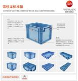 雪铁龙周转箱物流箱物料箱