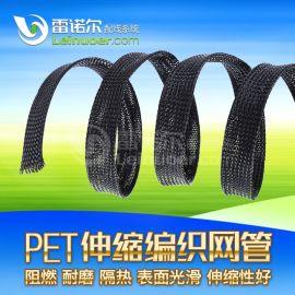 LNE-PET雷诺尔PET伸缩编织网管 PET线速保护套管