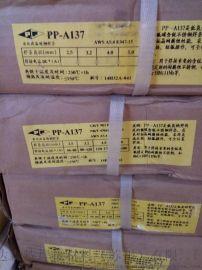 上海电力PP-A137 E347-15不锈钢焊条