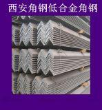 陝西角鋼鍍鋅角鋼低合金角鋼16Mn角鋼廠家直銷