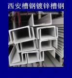 商洛槽鋼商洛鍍鋅槽鋼商洛低合金槽鋼廠家直銷