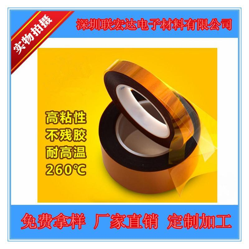 厂家直销 防静电金手指胶带0.05mm 黄色高温胶带,PI高温胶带
