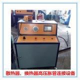散熱器  氣動液壓脹管機 不鏽鋼管、鈦管銅管脹管器