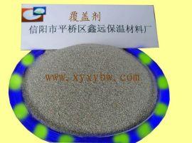 珍珠岩覆盖剂 (010)