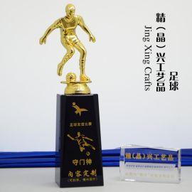 足球小金人合金水晶奖杯 足球俱乐部团体活动纪念品