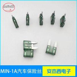 MIN-1A32V汽车保险丝 小号插片式汽车保险丝片 小电流汽车熔断器