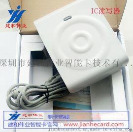 IC读卡器  免驱读卡器