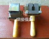 铝热焊模具   铝热焊模具厂家----焦作虹泰防腐