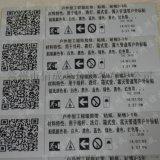 户外型工程级胶带(贴纸,杆号牌)
