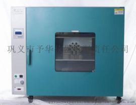 电热鼓风干燥箱 烘焙熔蜡灭菌固化干燥箱