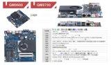 研盛QM9600-i3-6100u主板、數位標牌主板、一體機主板
