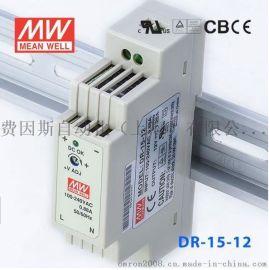 明纬DR-15-12开关电源 15W 12V1.25A 单路输出导轨安装开关电源