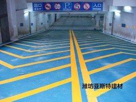 济南  无振动防滑车道大施工队伍亚斯特建材专业施工