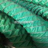 綠色帆布風管阻燃耐高溫
