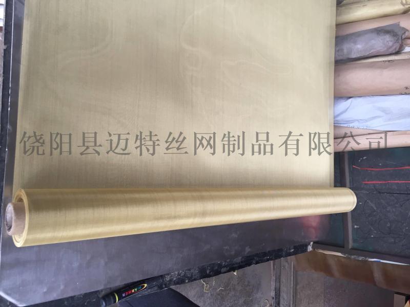 1-200目含铜量65%黄铜筛网,信号  网,黄铜过滤网